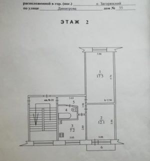 Продажа 2-комнатн. квартиры в пос. Загорянский